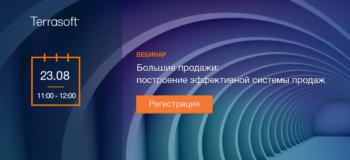 Летняя серия вебинаров Terrasoft: «Битва за конверсию: синергия маркетинга, продаж и сервиса»