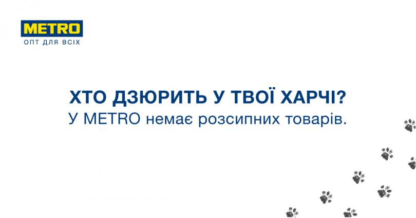METRO проти Фуршету та інші приклади троллінгу серед українських продуктових мереж