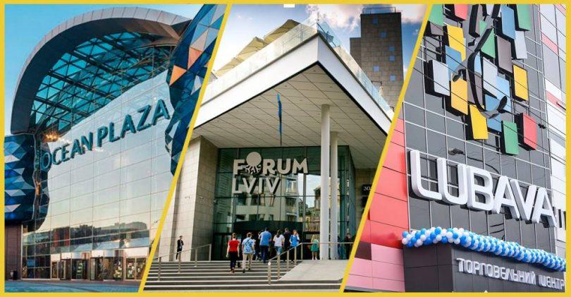 Shopping Centre Awards: рейтинг кращих ТРЦ України