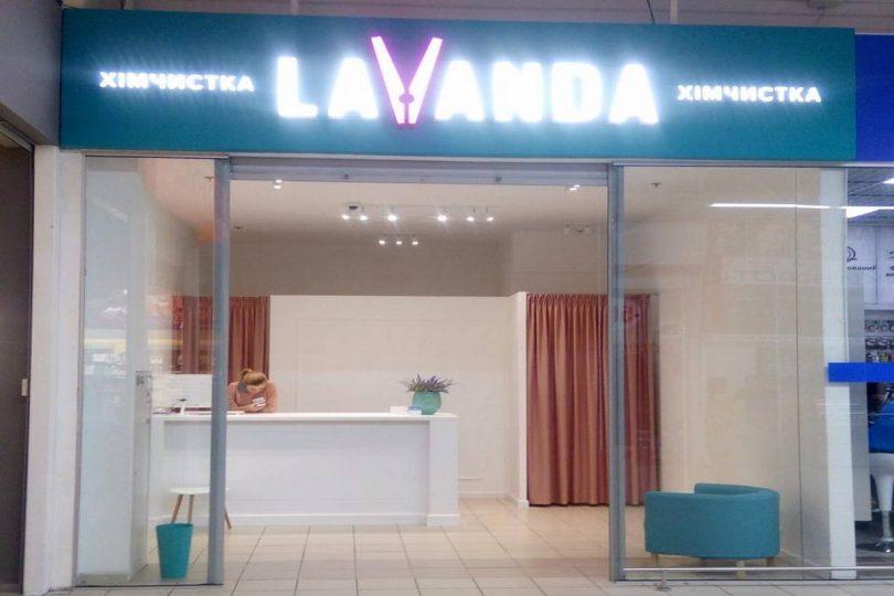 Приемный пункт химчистки Lavanda открылся в ТРК City Mall c5025cb8aca48