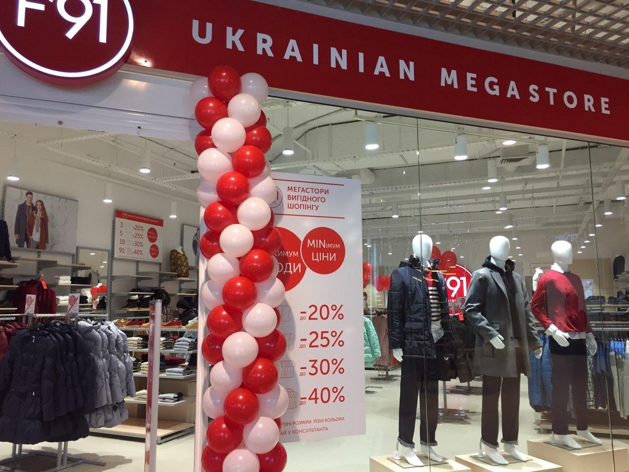 В них представлены одежда, обувь и аксессуары как собственного бренда F 91,  так и ведущих украинских производителей и дизайнеров. В ассортименте мужская  и ... f20146d4e9b