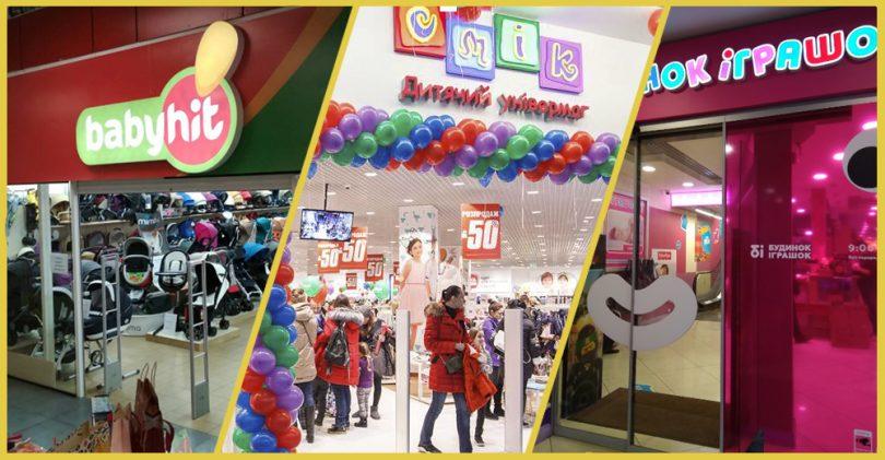 Обзор детских магазинов  Будинок іграшок, СМИК и BabyHit ... dfecd6b8f68