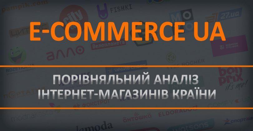 Спецпроект: Український e-commerce під мікроскопом