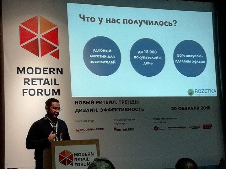 f4e731ebfd57 Офлайн-торговля генерирует 10% общего объема продаж Rozetka ...