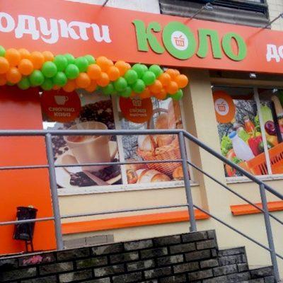 Мережа магазинів біля дому КОЛО залучила Retail&Development Advisor для пошуку локацій під торгові точки