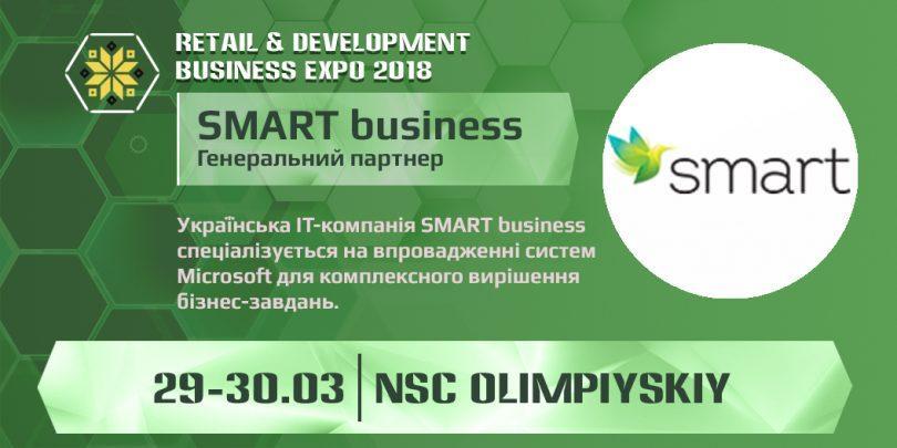 Українська IT-компанія SMART business — генеральний партнер RETAIL & DEVELOPMENT BUSINESS EXPO – 2018