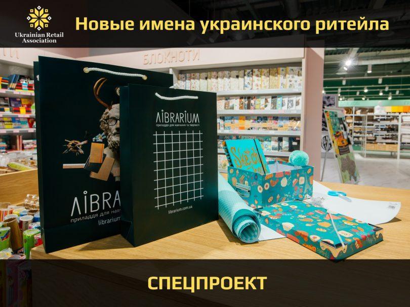 New Retail  мережа магазинів приладдя для навчання і творчості Librarium ... fb813f8a13c46