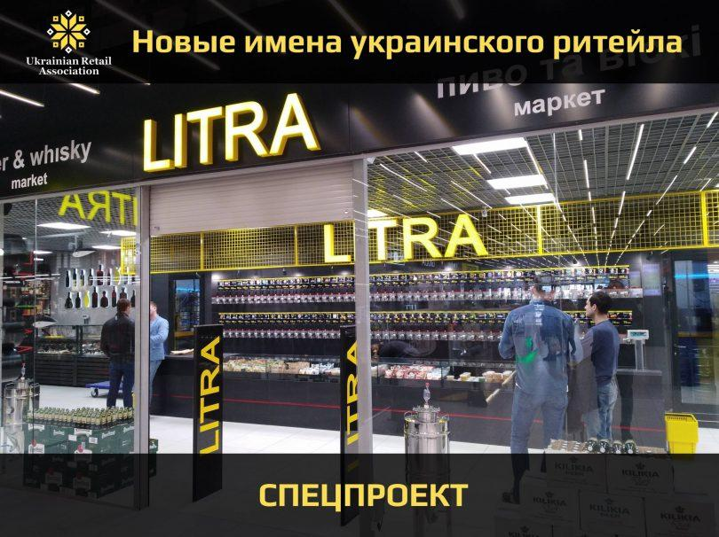 849a643a2c2dd6 New Retail: нова мережа магазинів LITRA з найбільшим вибором пива та віскі