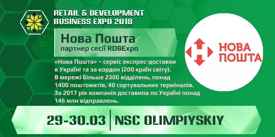 Нова Пошта стала партнером сесії RDBExpo – 2018  b231f62ce3132