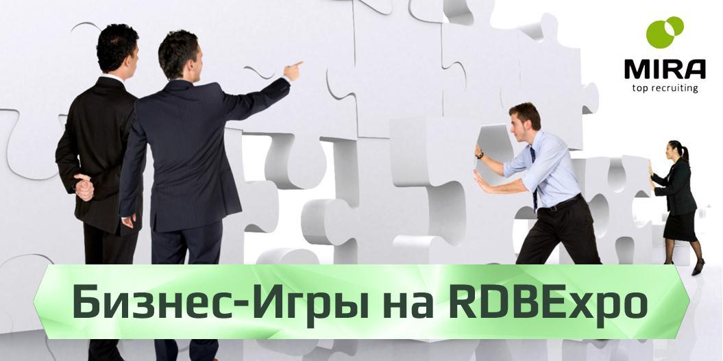 MIRA top recruiting на RDBExpo проводитиме бізнес-гри  56988ca734e05