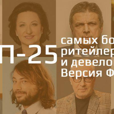 Топ-25: самые богатые ритейлеры и девелоперы Украины по версии журнала Фокус