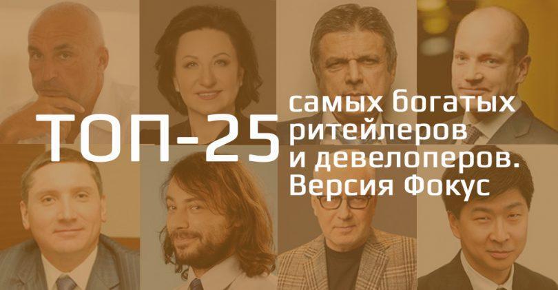 Топ-25: найбагатші рітейлери і девелопери України за версією журналу Фокус