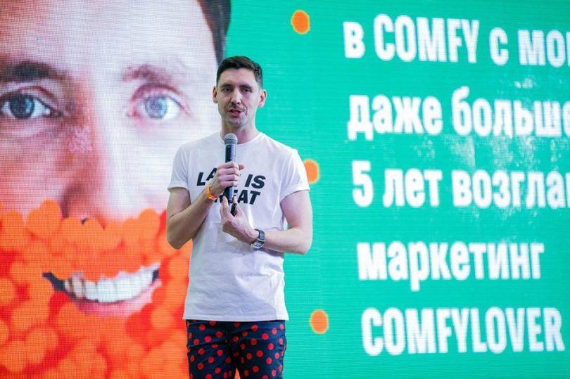 Олександр Жиляєв, Comfy: П'ять сміливостей маркетингу для успіху компанії (+ відео)