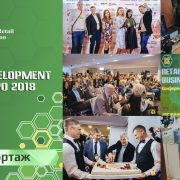 Фоторепортаж з Retail&Development Business Expo – 2018: експоненти, спікери сесії, гості та багато іншого