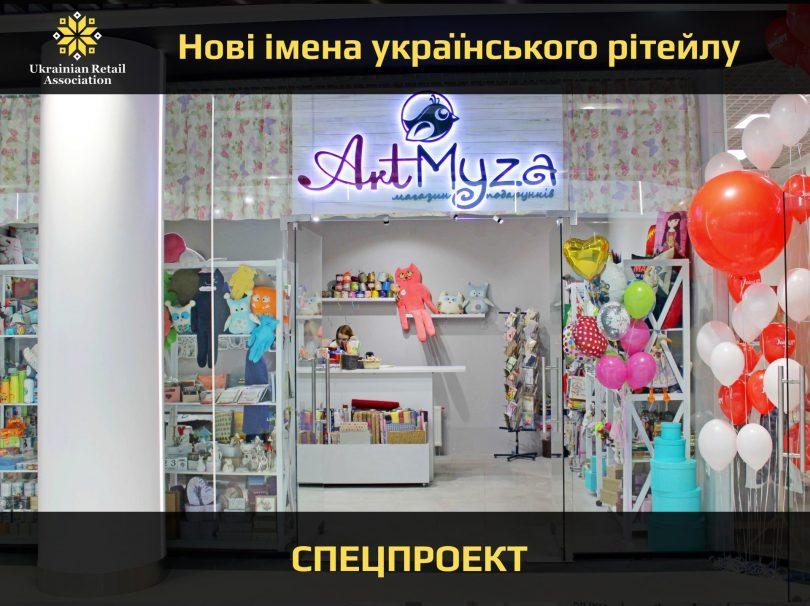 5a7988bd6e1ae New Retail: магазин handmade-изделий Art Muza