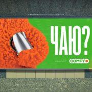 Пушевіше пушевішого  як в Banda розробляли новий брендінг Comfy 9ca5e0e0dcdb0