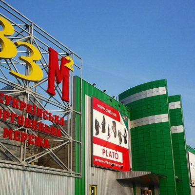 Мережа «33м2» відкриває будівельний супермаркет в Павлограді 0fd4477ff0dea