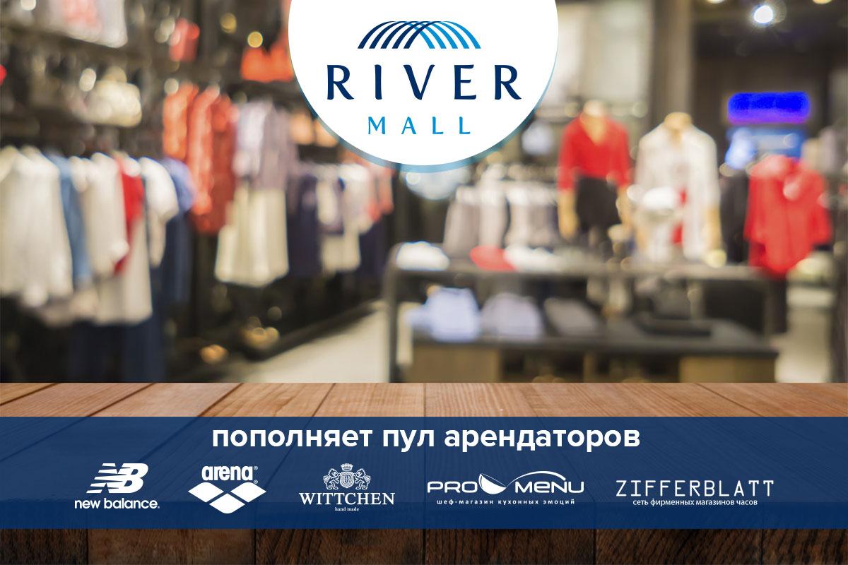 Поповнення пулу орендарів River Mall  New Ballance 1679f5568fba4