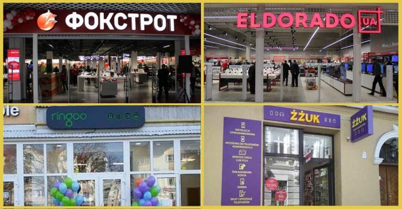 Маркетинговый отдел сети магазинов эльдорадо киев надоела реклама в google скачать бесплатно