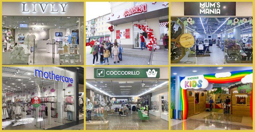 Новости магазинов детских товаров  Livly, Міккі, Reima, Сoccodrillo,  Mothercare и другие ... 764ff8169bf