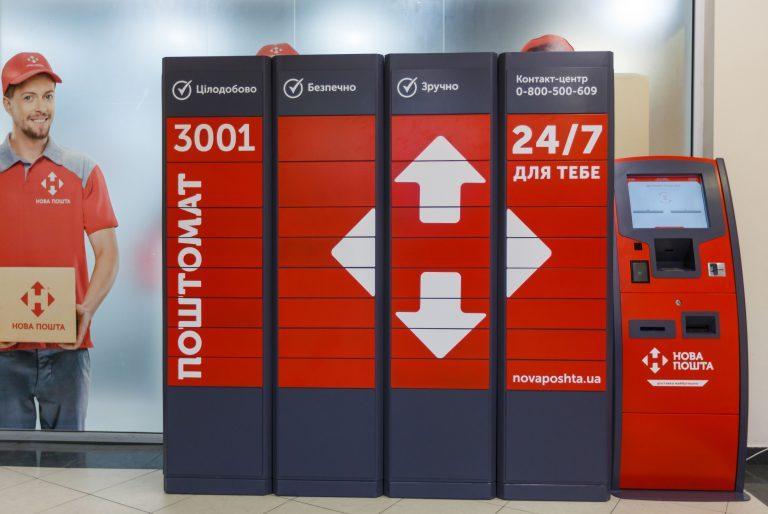 Без Привату: Нова Пошта розвиватиме власну мережу поштоматів