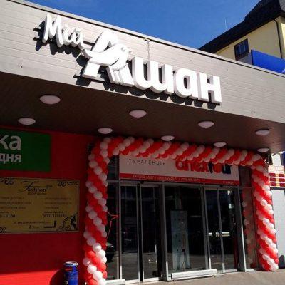 Як виглядає перший в Україні магазин біля дому «Мій Ашан» (фотоогляд) a01fe83f57641