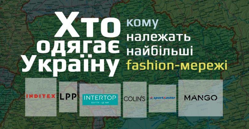 eee5d918500 Кто одевает Украину  кому принадлежат крупнейшие fashion-сети