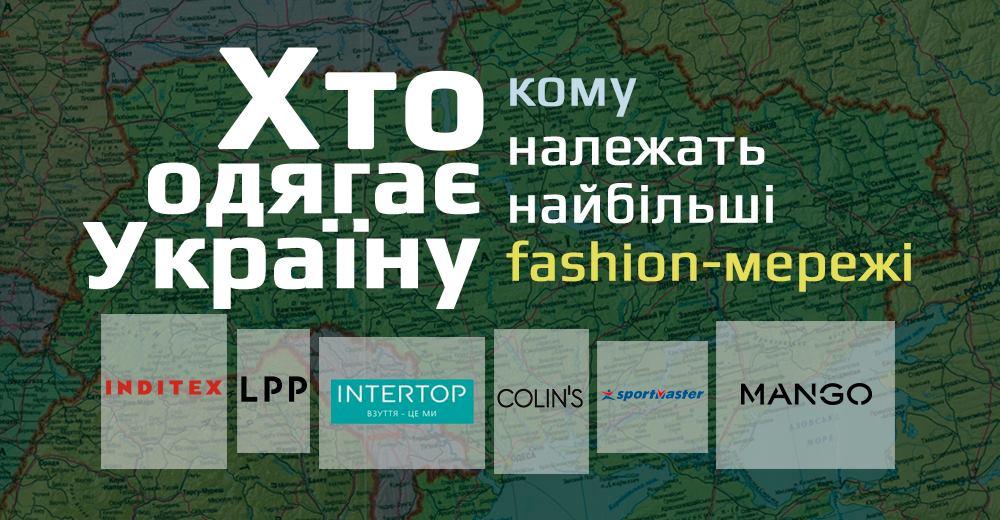 Хто одягає Україну  кому належать найбільші fashion-мережі ... d69fe29b04a5f