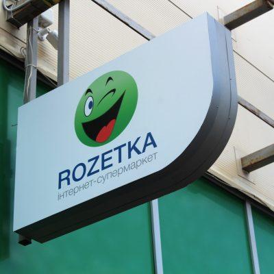 Rozetka відкриває точки видачі в експериментальному форматі і буде  розвивати офлайн-роздріб (+фото cf94904e035f2