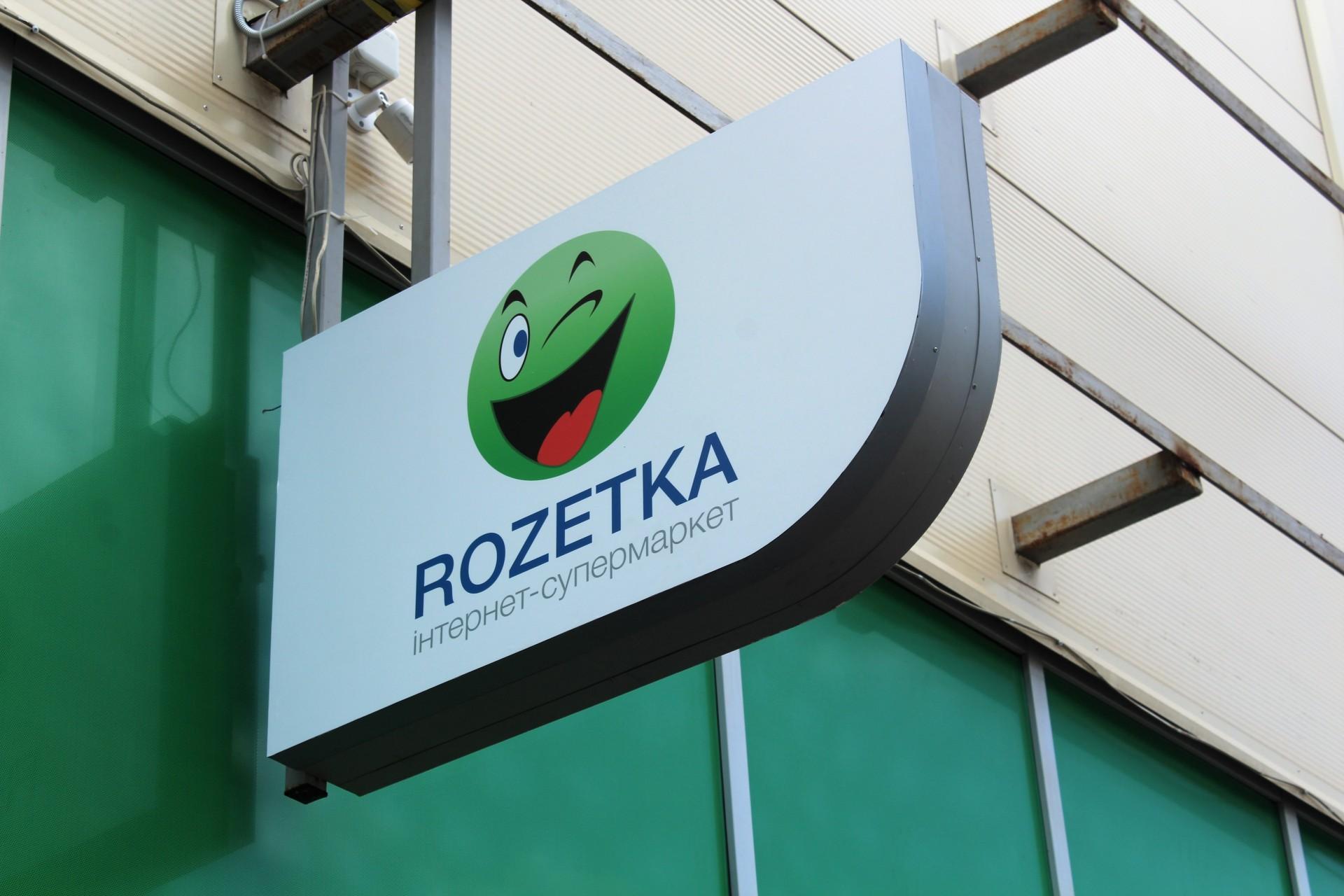 26788cc8d8c77 Rozetka открывает точки выдачи в экспериментальном формате и будет  развивать офлайн-розницу (+фото) | Ассоциация Ритейлеров Украины