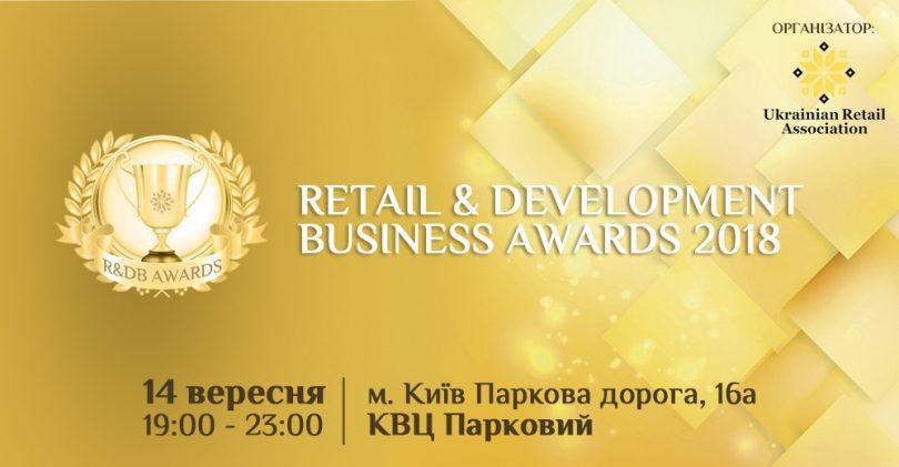 Висувайте свої проекти на номінацію «Кращий shop-concept року» на Retail & Development Business Awards!