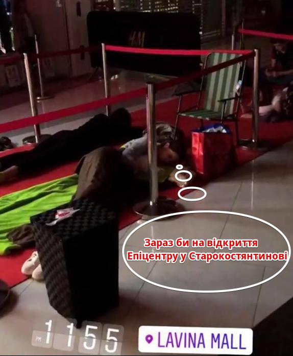 Головним жартом тут виступило фото сплячого на підлозі Lavina Mall фаната  шведського бренду 9ef0ee11903fd