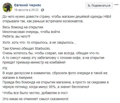 """Власник Global Spirits Євген Черняк і зовсім відреагував вкрай негативно  """"До  чого треба довести країну 3420e3020c618"""