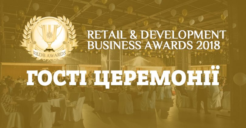 Гості церемонії Retail & Development Business Awards 2018