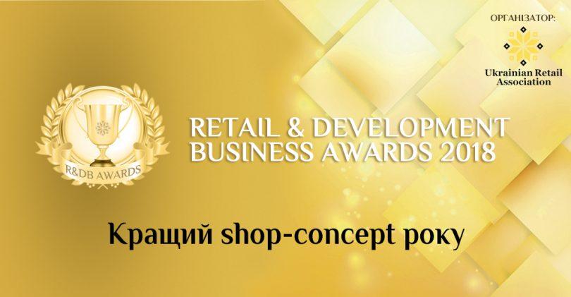 Визначено номінантів премії «Кращий shop-concept року»