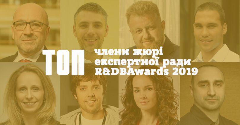 ЕКСПЕРТНА РАДА RDBAwards 2019
