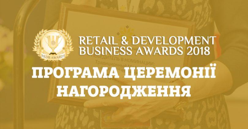 Повна програма Retail & Development Business Awards 2018