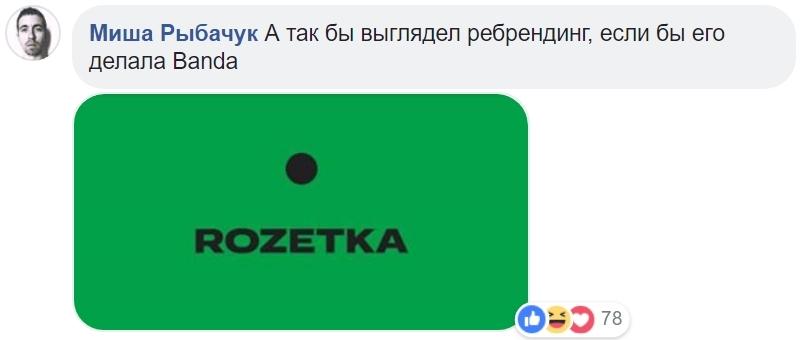 Як соцмережі жартували над редизайном логотипу Rozetka  b3aec4ddc0cc4
