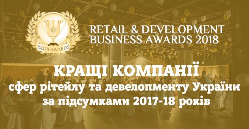 The best Ukrainian ''Retailers of the Year