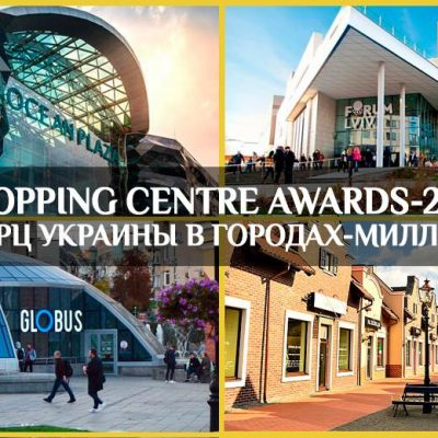 Shopping Center Awards-2018: the best shopping malls of Ukraine in million-plus cities