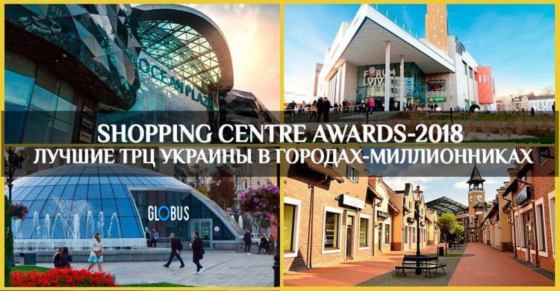 Shopping Centre Awards-2018: кращі ТРЦ України в містах-мільйонниках