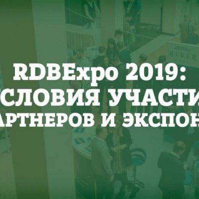 RDBExpo 2019: як стати партнером та експонентом
