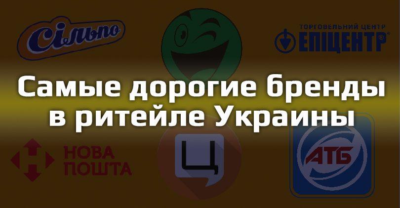 8ad4c3b1f Rozetka, АТБ и Сільпо — самые дорогие бренды в ритейле Украины по версии  журнала Новое
