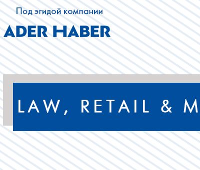 27 листопада, Київ – workshop від ADER HABER: Law, Retail & More