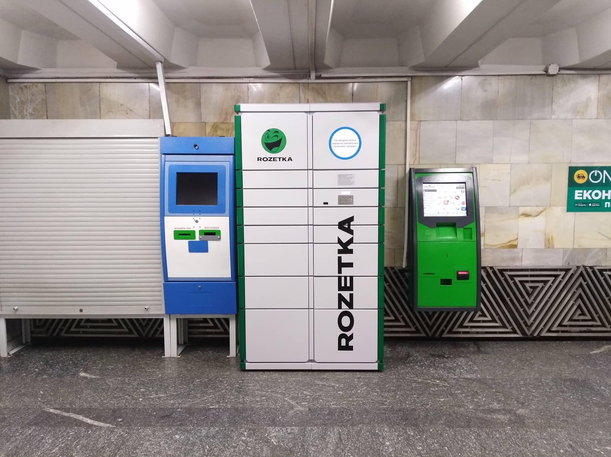 51df9f02493d Первый автомат установлен в холле станции метро Контрактовая площадь. Пока  воспользоваться им могут только сотрудники компании, но уже в марте его  обещают ...