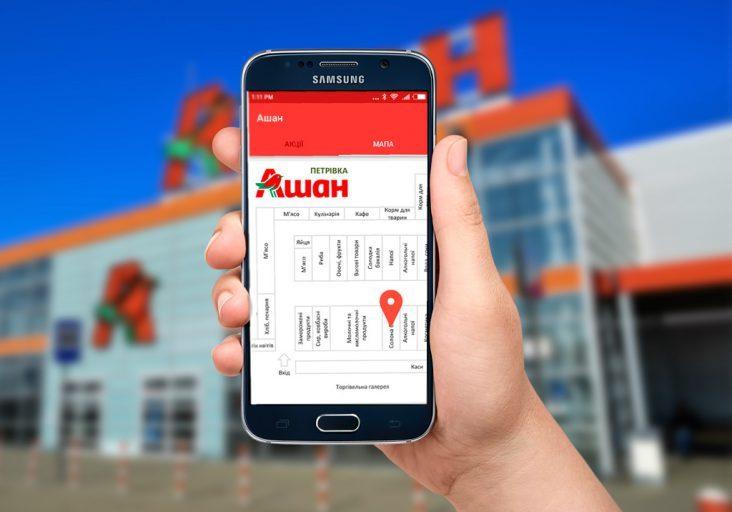 Магазин в телефоні  Ашан запускає новий мобільний додаток 49f303a1265de