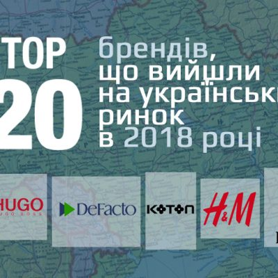 Infographics: 20 new brands that entered the Ukrainian market in 2018th