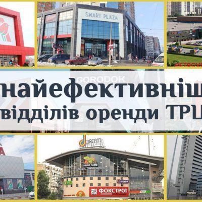 Ласкаво просимо: топ-10 найефективніших відділів оренди ТРЦ Києва