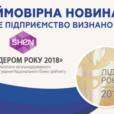 SHEN – the leader of the year 2018!