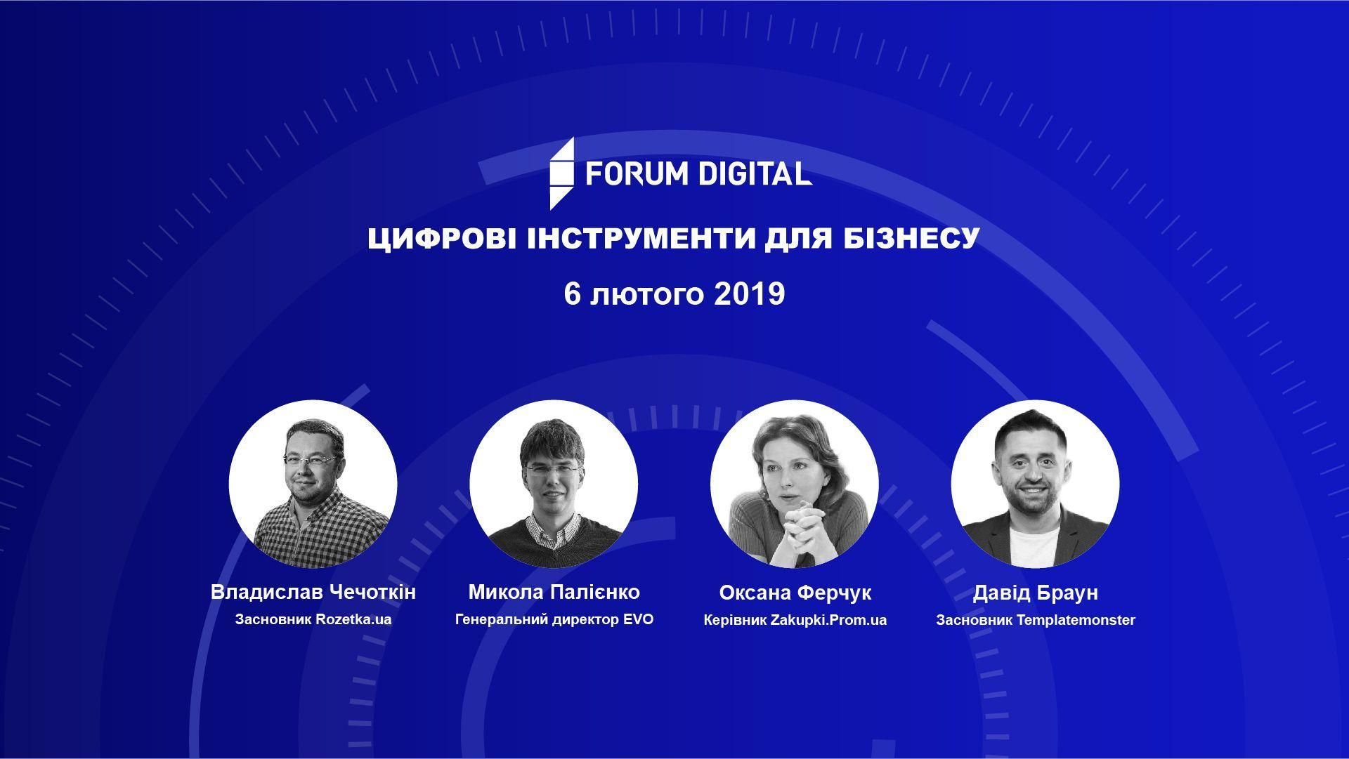 Forum Digital  як уже сьогодні цифрові інструменти змінюють світ і бізнес    Ассоциация ритейлеров Украины 3a7af8fc137
